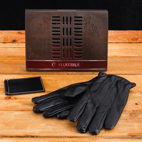 """Подарочный набор """"С уважением"""": перчатки и зажим для денег, экокожа"""