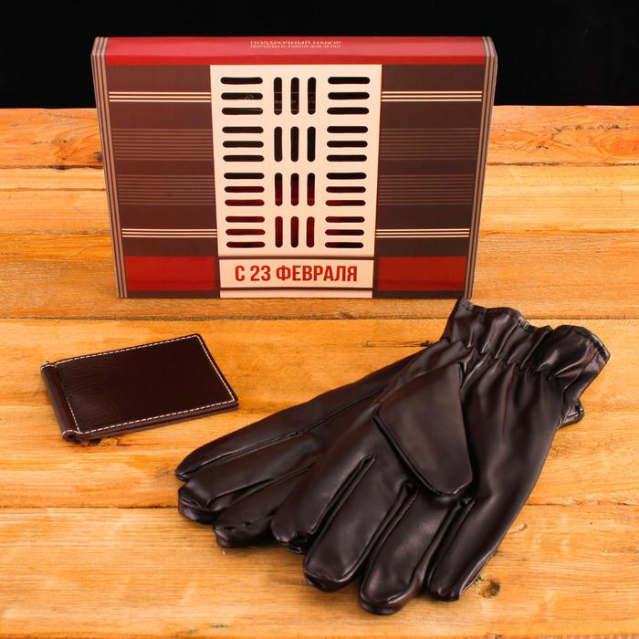 """Подарочный набор """"С 23 Февраля"""": перчатки и зажим для денег, экокожа"""