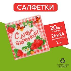 "Набор бумажных салфеток ""С Днем Варенья!"", 25х25 (20 шт.)"