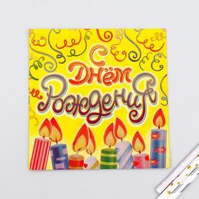 Набор бумажных салфеток «С днём рождения!», свечи, 20 шт. в Донецке