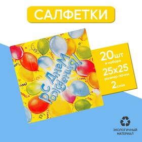 "Set paper napkins ""happy birthday!"" balloons (20 PCs.)"