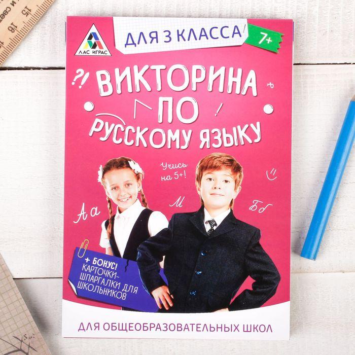 """Игра викторина """"по Русскому языку"""" для 3 класса"""