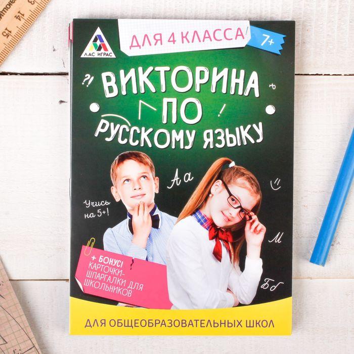 """Игра викторина """"по Русскому языку"""" для 4 класса"""