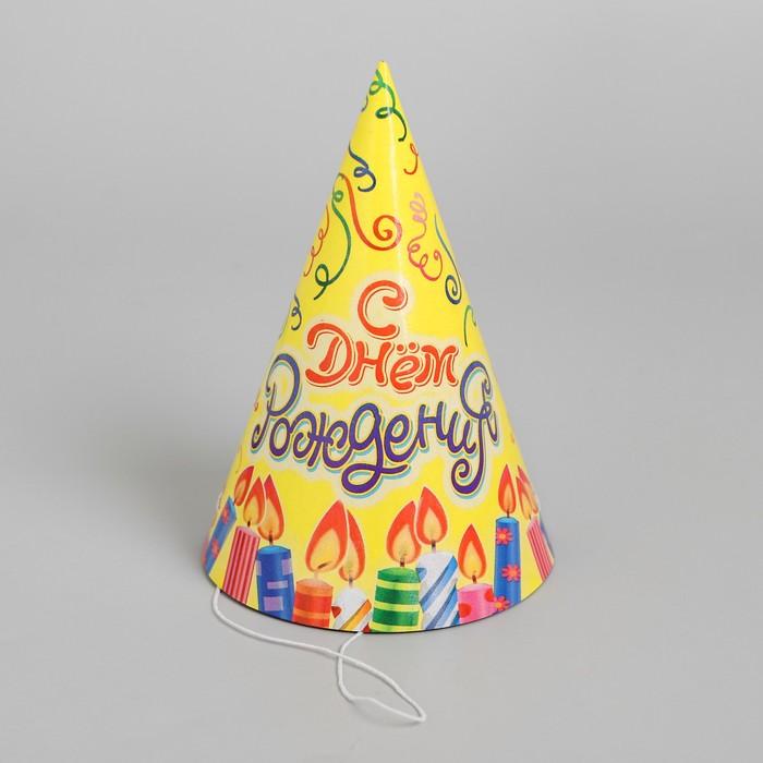 """Бумажные колпаки """"С Днём рождения! Свечки"""", набор 6 шт., 16 см"""