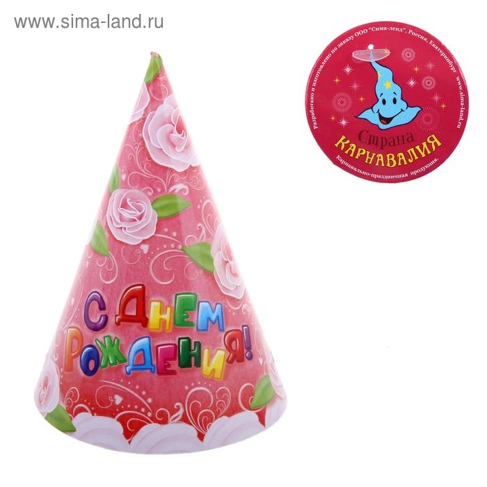 """Бумажные колпаки """"С Днём рождения! Розовые розы"""", набор 6 шт., 16 см"""