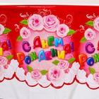 Скатерть «С днём рождения!» - фото 105517978