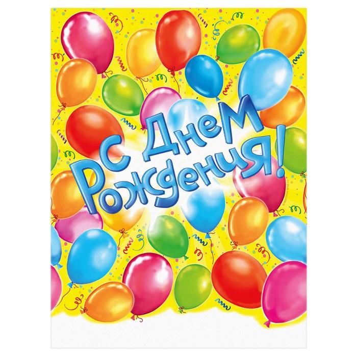 "Tablecloth ""happy birthday!"", 182 x 137 cm"