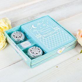 """Подарочный набор """"Наш любимый малыш"""": фотоальбом на 36 фото и две шкатулки в коробке"""
