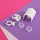 Кольцо-держатель для наращенных ресниц, 5шт, цвет белый