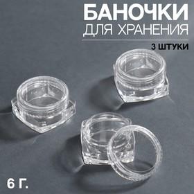 Баночки для декора, d = 3 см, 3 шт, 6 гр, цвет прозрачный