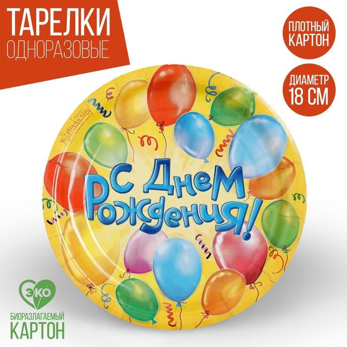 "Set paper plates ""happy Birthday!"" (6 PCs.), 18 cm"