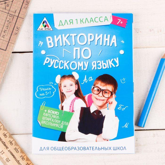 """Игра викторина """"по Русскому языку"""" для 1 класса"""