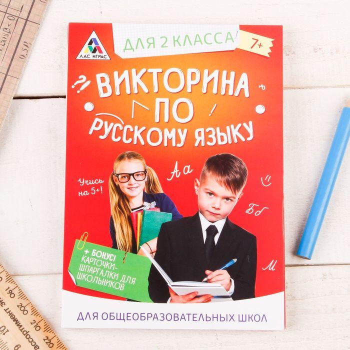 """Игра викторина """"по Русскому языку"""" для 2 класса"""