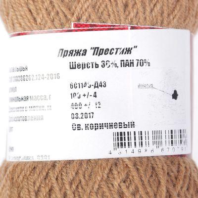 """Пряжа """"Престиж"""" 30% шерсть, 70% ПАН 400м/100гр (Св. коричневый)"""
