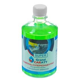 """Шампунь-суперконцентрат полирующий Grand Caratt """"Super"""" Яблоко, ручной, 500 мл"""