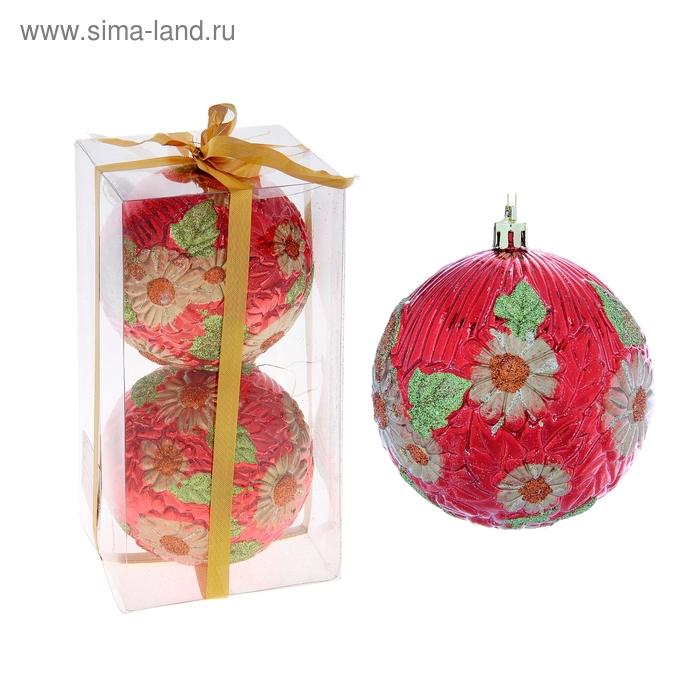 """Новогодние шары """"Ромашки"""" (набор 2 шт.)"""
