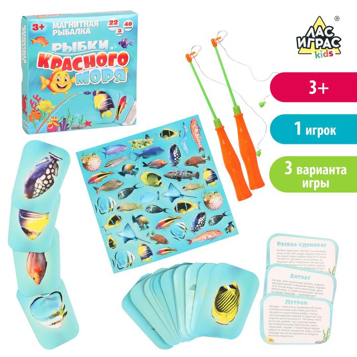 Настольная игра-рыбалка «Рыбки красного моря », с магнитными удочками