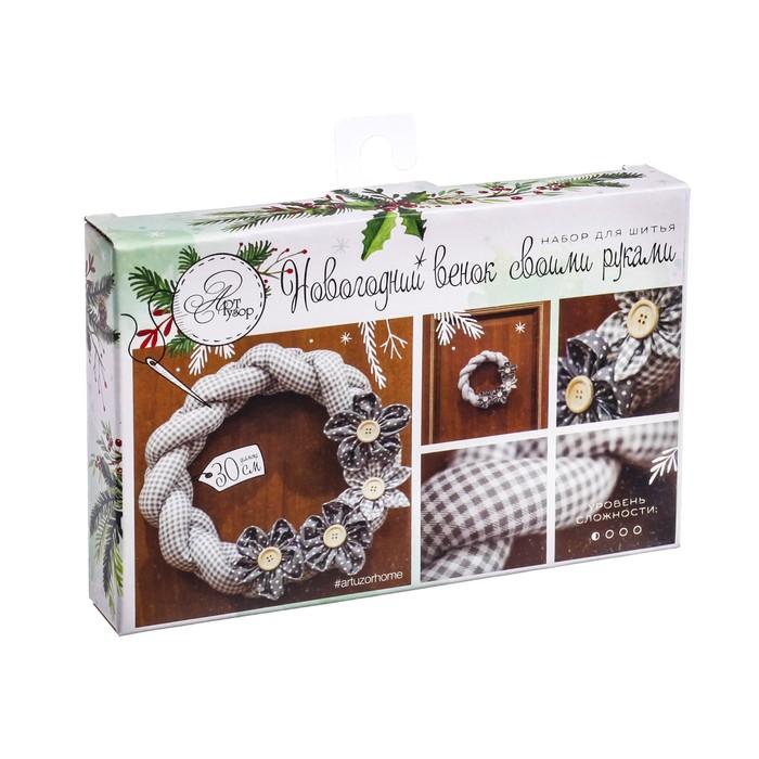 Венок новогодний мягкий «Зимний», набор для шитья, 16,3 × 10,7 × 2,5 см - фото 692152