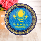 "Тарелка с сублимацией ""Казахстан. Сердце Евразии"""