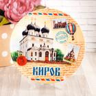 Тарелка с сублимацией «Киров. Почтовый стиль»
