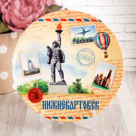 Тарелка с сублимацией «Нижневартовск. Почтовый стиль»