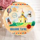 Тарелка с сублимацией «Нижний Тагил», почтовый стиль, 20 см
