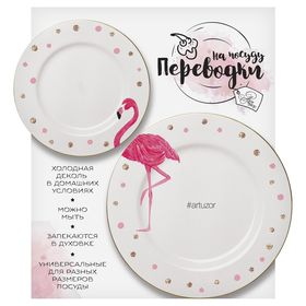 Переводки на посуду (холодная деколь) «Розовый фламинго», 17,2 х 18 см