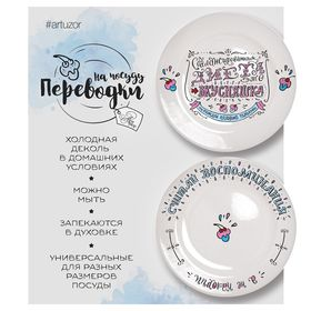 "Transporting on the dishes (cold decal) ""Delicious diet"", 12.7 x 14 cm"