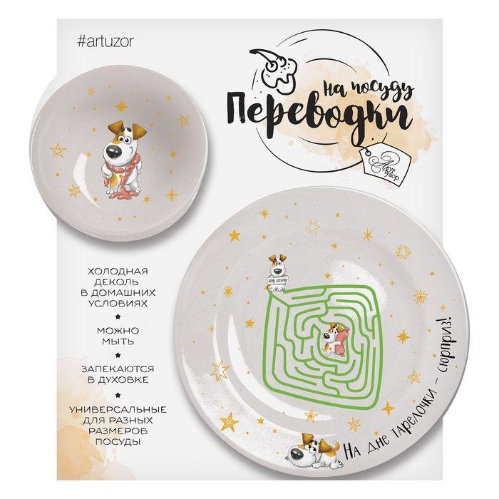 Переводки на посуду (холодная деколь) «Накорми собачку», 17 х 18 см