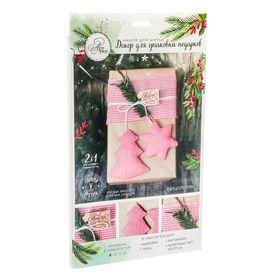 Декор для упаковки подарков New Year is commimg!, набор для шитья, 22 × 33 × 14 см