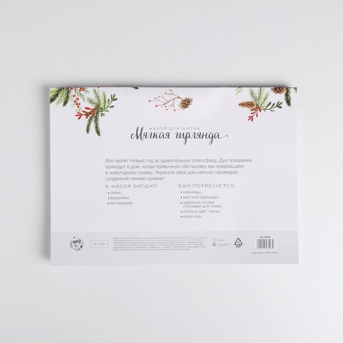 Гирлянда новогодняя мягкая «Уютный дом», набор для шитья, 10,7 × 16,3 × 5 см