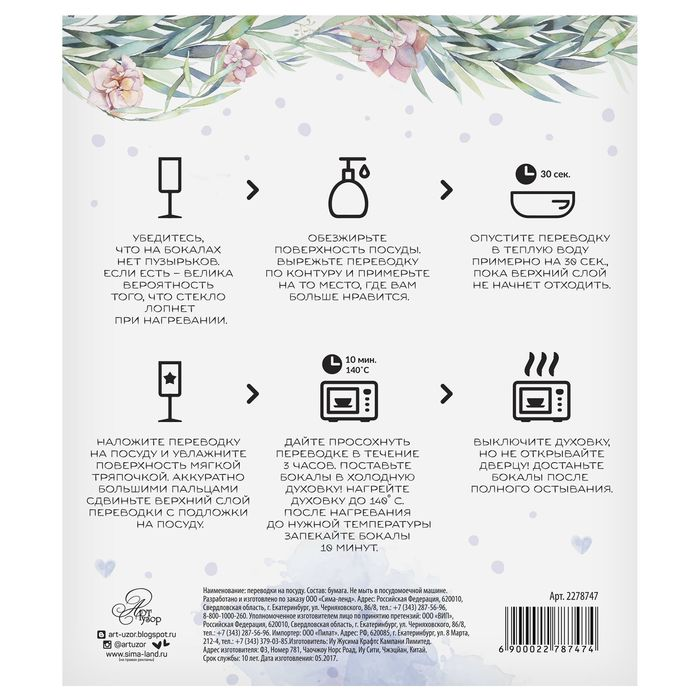 Переводки на посуду (холодная деколь) «Любовь дарит крылья», 12 х14 см
