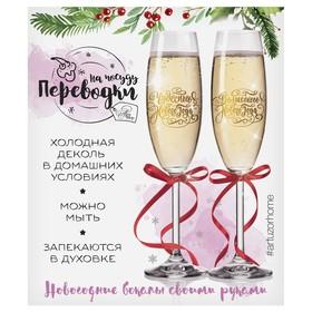 Переводки на посуду (холодная деколь) «Волшебного Нового года», 12 х14 см