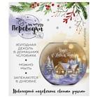 Переводки на посуду (холодная деколь) «Чудес в Новом Году», 12 х 14 см
