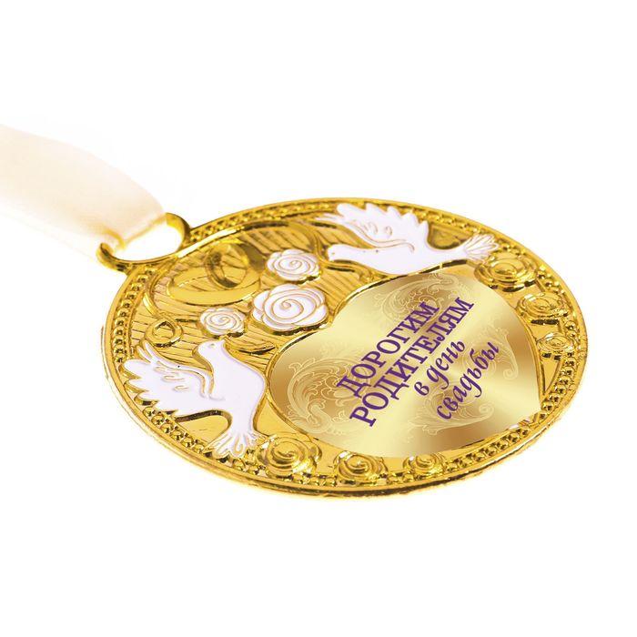 открытка с медалью на свадьбу про