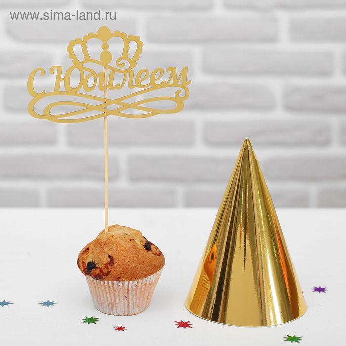 "Set for celebration of ""Jubilee"" (topper+cover)"