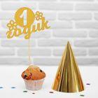 """Набор для праздника """"1 годик""""малышка (топпер+колпак)"""