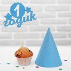 """Набор для праздника """"1 годик""""малыш (топпер+колпак), цвет голубой"""