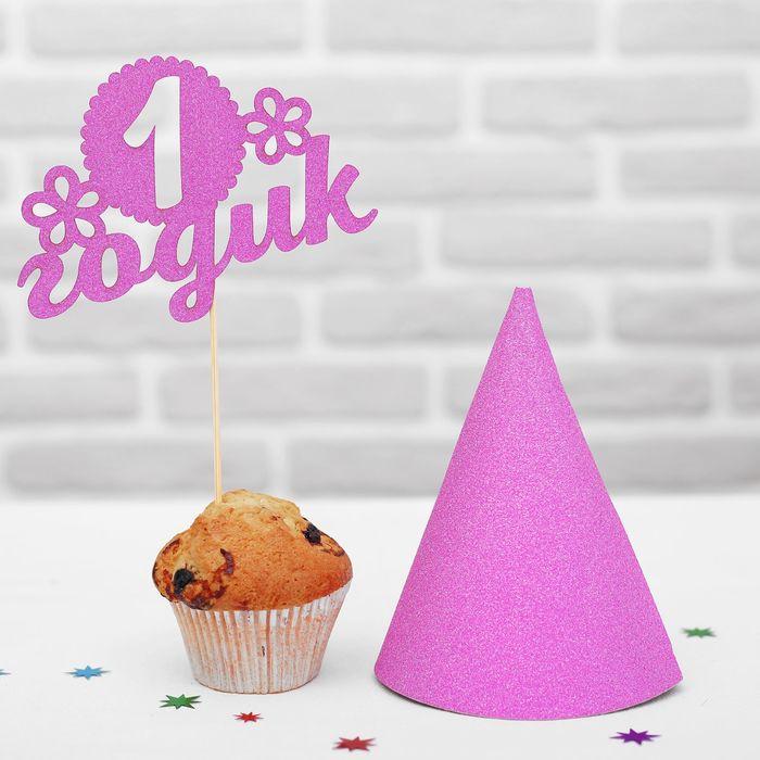 """Набор для праздника """"1 годик""""малышка (топпер+колпак), цвет розовый"""