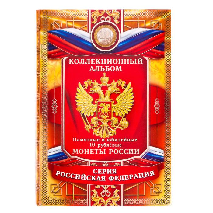 """Альбом для монет """"Монеты России"""""""