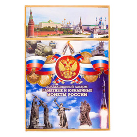 """Album for coins """"Commemorative coins of Russia"""""""