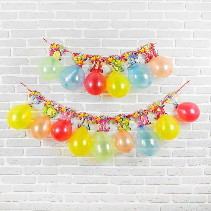 Набор «С Днём рождения», гирлянда, шары - фото 951859