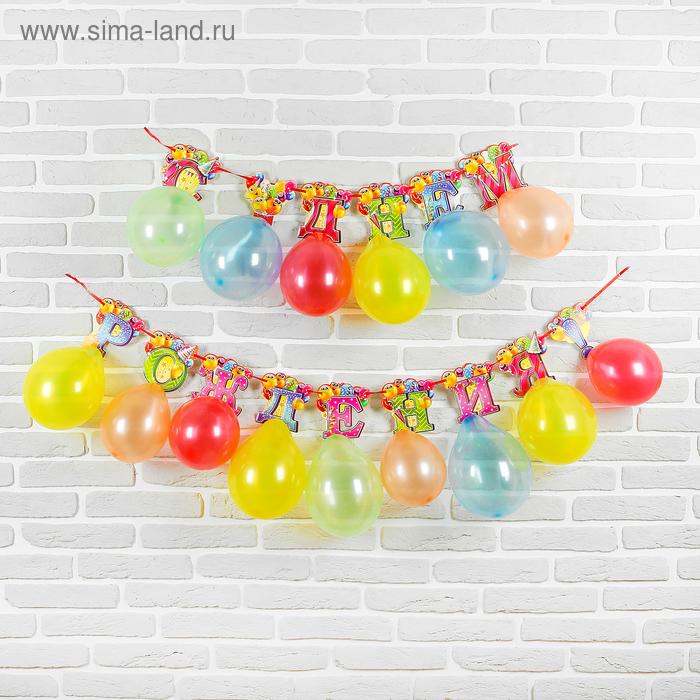 "Set garland+balloons ""happy birthday"""