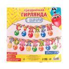 Набор «С Днём рождения», гирлянда, шары - фото 951861