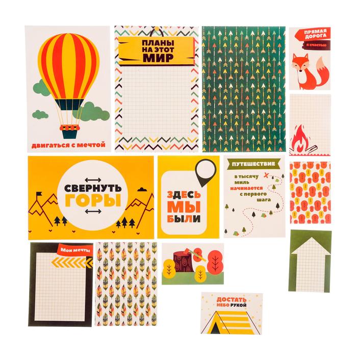"""Набор карточек для творчества """"Весь мир у твоих ног"""", 10 х 17,5 см"""