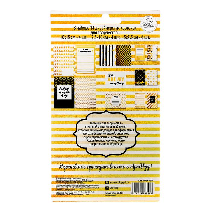 """Набор карточек для творчества """"Дороже золота"""", 10 х 17,5 см"""