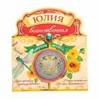 """Именная монета """"Юлия"""""""