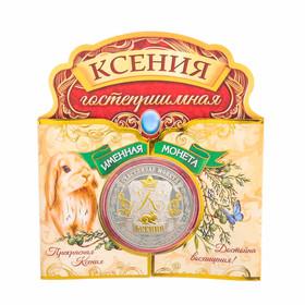 """Именная монета """"Ксения"""""""