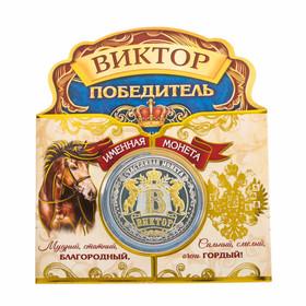 """Именная монета """"Виктор"""""""