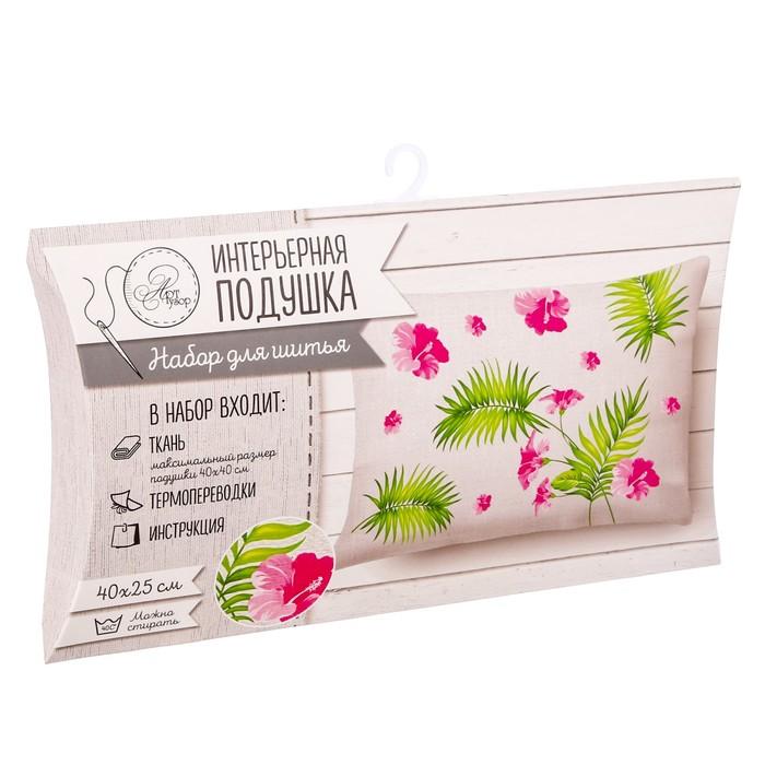 Интерьерная подушка «Джунгли», набор для шитья, 26 × 15 × 2 см